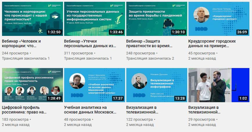 Ютуб канал Инфокультура (Infoculture) про открытые данные, журналистику данных, инфографику и работу с данными.