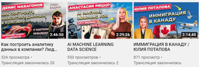 Ютуб канал DataLearn про визуализацию и обучение дата сайенс.
