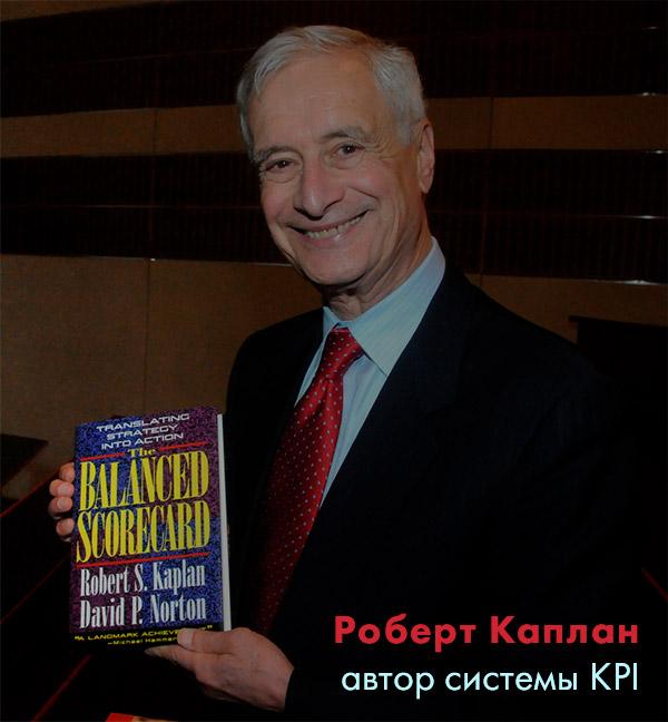 Автор KPI системы Роберт Каплан позирует со своей книгой The Balanced Scorecard (Сбалансированная система показателей)